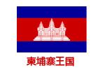 柬埔寨王国(青少年科普教育基地)