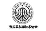 宝应县科学技术协会