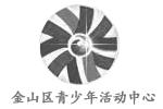上海金山青少年活动中心