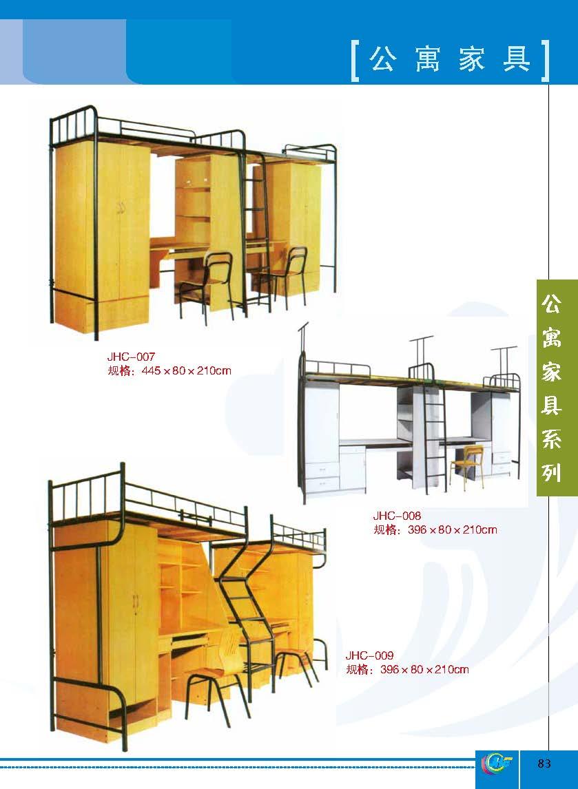 公寓家具系列1