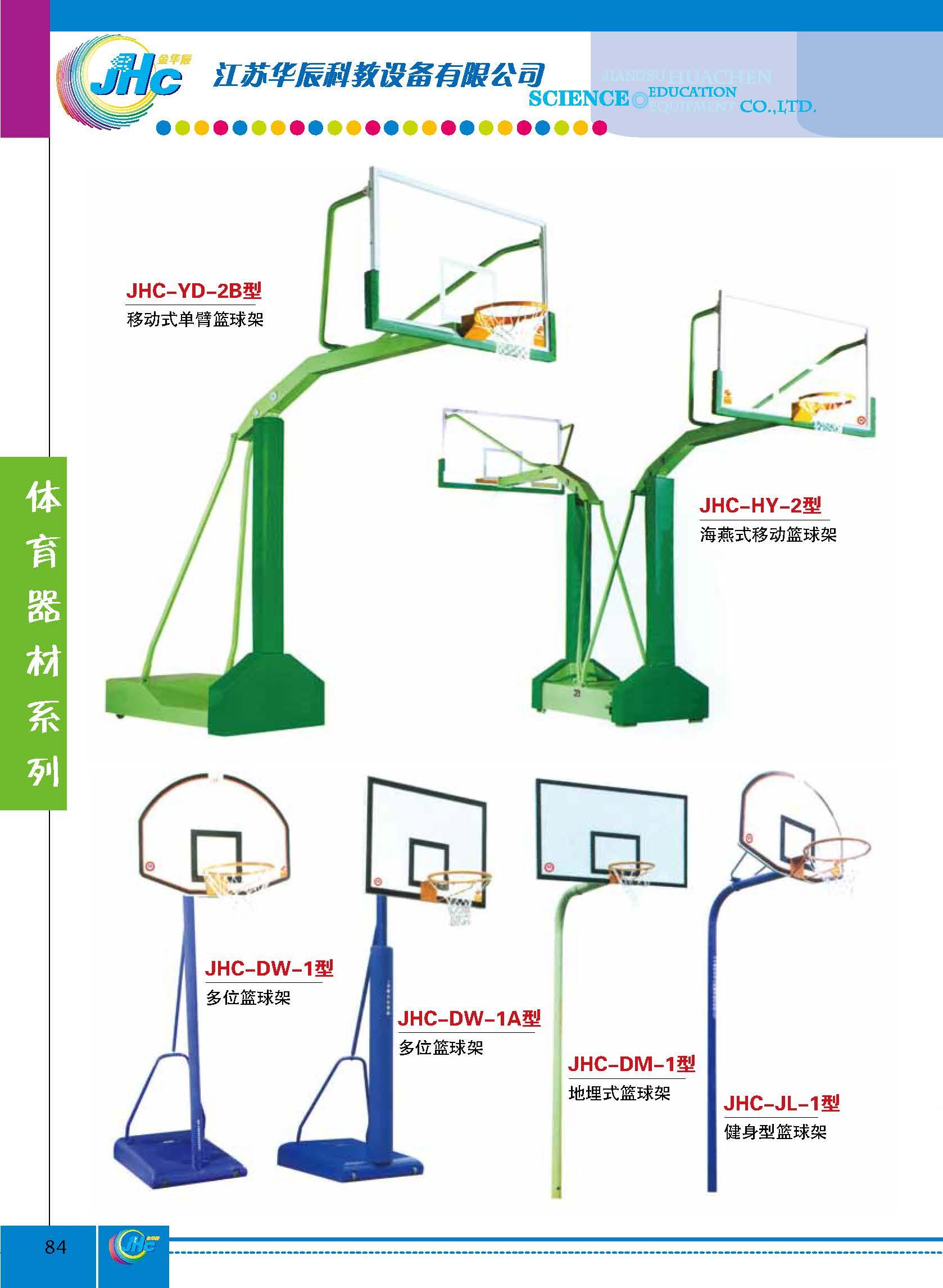 体育器材系列