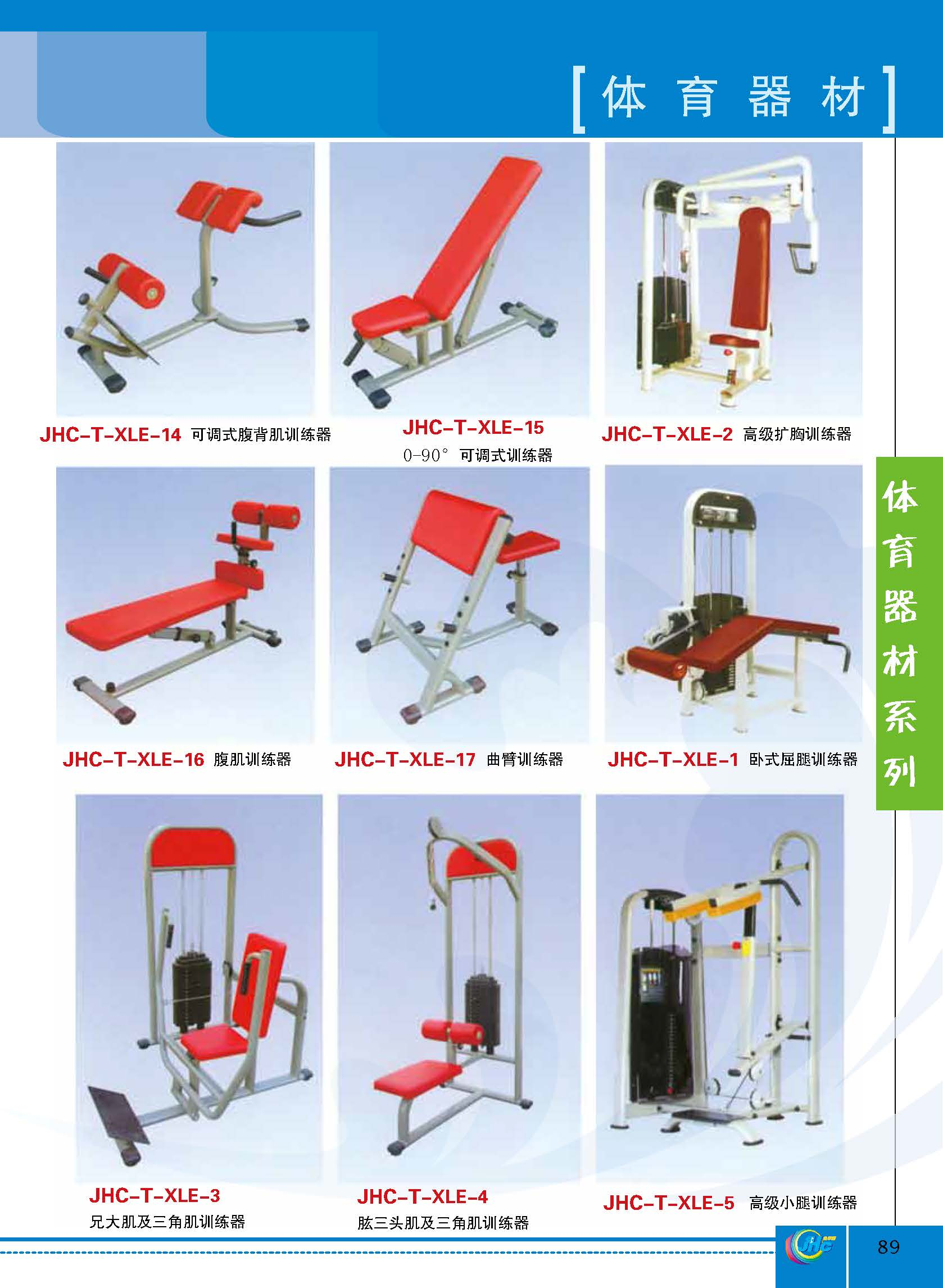 体育器材系列4